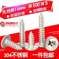 304不锈钢大扁头自攻螺丝蘑菇头木螺丝伞头自攻丝螺钉M3M4M5
