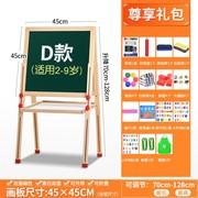 家用画画写字板儿童画板实木头画架套装双面磁性小黑板白板支架式