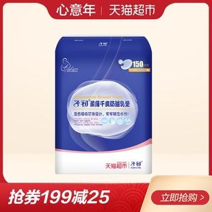 子初 柔薄干爽防溢乳垫150片 包一次性超薄孕妇产妇防漏溢奶垫