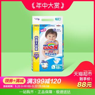 大王维E环贴式纸尿裤L68片装 男女通用婴儿尿不湿