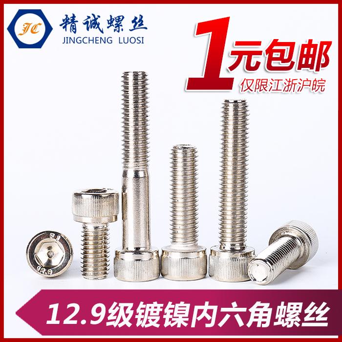 12.9级镀镍内六角螺丝圆柱杯头螺栓M3M4M5M6M8*10×12 20 30 40mm