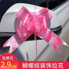 婚车装饰拉花蝴蝶结彩带礼物包装结婚庆布置用品大小号丝带手拉花
