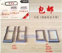 适用VIVO X510T X510W卡托X1S X1ST卡套 SIM插卡槽 手机卡拖
