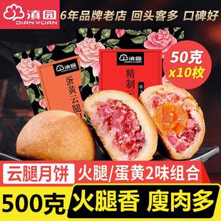 滇园云腿月饼云南特产宣威火腿蛋黄月饼 中秋散装多口味酥皮小饼