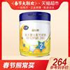 飞鹤星飞帆2段较大婴幼儿配方奶粉700g适用于6-12个月