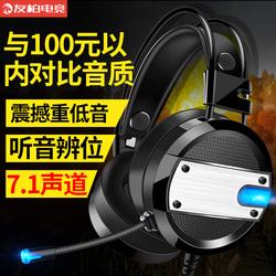 友柏A10电脑耳机头戴式耳麦7.1声道电竞网吧游戏绝地求生吃鸡带麦cf有线带话筒重低音台式笔记本手机通用耳麦