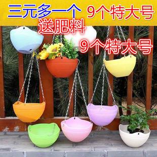 9个装简约加厚树脂塑料花盆 吊盆 挂盆吊兰彩色垂吊花盆绿萝多肉