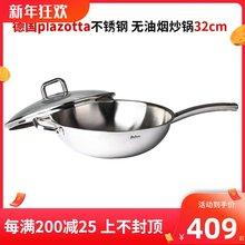 德国plazotta 不锈钢炒锅 无涂层电磁炉烹饪锅具32cm 01265