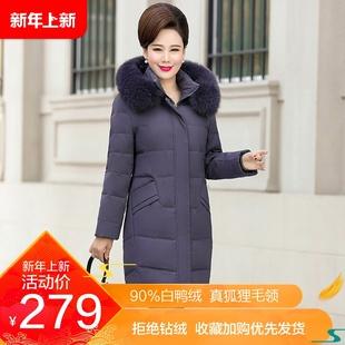 冬季中老年羽绒服女中长款加厚大码妈妈装大毛领羽绒外套