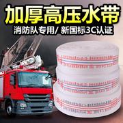 消防水带13-65-20-25米加厚16型-65-20聚氨酯耐高压2.5寸水管防爆
