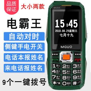 报姓名移动老年人手机MGUO摩果M1军工电霸Z98直板大字声超长待机
