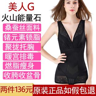 美人G塑身内衣服收腹束腰燃脂计瘦身美体衣超薄款