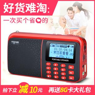 乐果R909老人随身听mp3外放音乐播放器戏曲便携式老年收音机全波段插卡充电小音响迷你U盘音箱跟屁虫音响