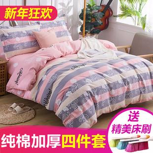 加厚100纯棉四件套双人磨毛1. 全棉床上用品床单被套三件套
