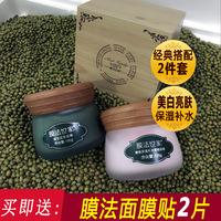 膜法世家绿豆樱桃面膜套装美白补水保湿睡眠护肤魔法世家