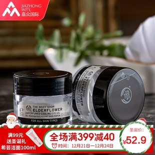 The Body Shop 美体小铺 接骨木花眼胶眼霜 15ml 保湿淡化黑眼圈