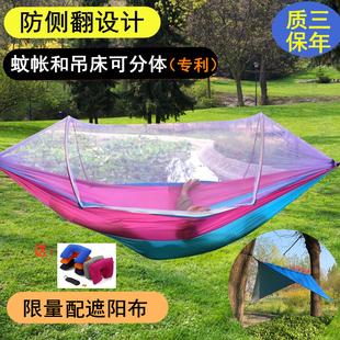 自动带蚊帐防蚊吊床户外秋千单人双人野外露营降落伞布防侧翻掉床