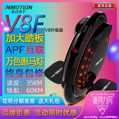乐行天下V8F电动智能平衡车独轮车成年代步体感自带拉杆上班神器