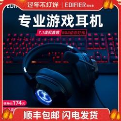 漫步者G2游戏耳机头戴式电竞7.1声道吃鸡专用台式电脑笔记本USB接口有线带话筒听声辩位学生网课学习直播耳麦
