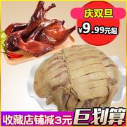 南京特产桂花风味盐水鸭咸水鸭好吃的香辣酱香酱板鸭整只肉类零食