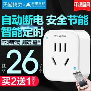 精灵定时转换器插头家用插排插板电源插线板遥控智能wifi插座