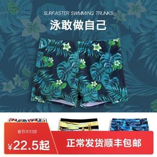 速干印花防尴尬平角宽松温泉泳裤男士泳衣套装沙滩海边游泳装备