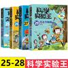 科学实验王25-26-27-28 全4册阿基米德原理我的科学漫画书儿童大百科全书3-6-10岁少儿科学课外书漫画绘本小学生卡通图书籍正版