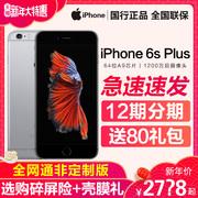 低至2768元 12期分期 苹果6splus 速发Apple 苹果 iPhone 6s Plus全网通手机6s6