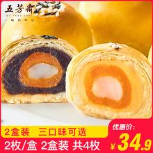 五芳斋蛋黄酥2盒装麻薯莲蓉红豆网红零食手工绿豆糕点心美食