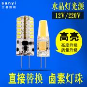 G4高亮led灯珠12v射灯g9水晶灯 1w节能灯泡3w插脚220v光源360发光