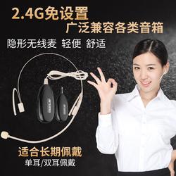 APORO 2.4G肤色无线麦克风耳挂式话筒小蜜蜂扩音器教学演出主持头戴式便携音响耳麦