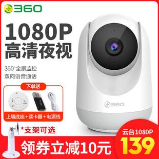 360摄像头1080P云台版家用360度无线wifi手机网络远程高清夜视监控全景家庭智能摄像机宠物小型