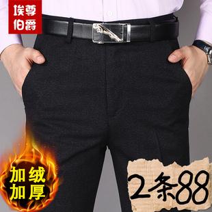 爸爸装秋冬季加绒加厚款中年男裤子40岁50男士西裤中老年人裤