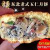 东北五仁月饼传统老式青红丝大月饼中秋节散装纯手工10个
