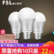 佛山照明 LED灯泡 E27E14螺口 3W5W7W10W13W18W24W30W球泡 节能灯