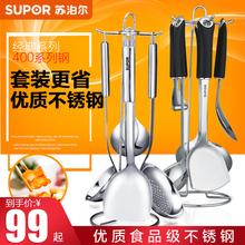苏泊尔锅铲套装家用不锈钢铲勺组合全套装炒菜铲子勺子厨房用具