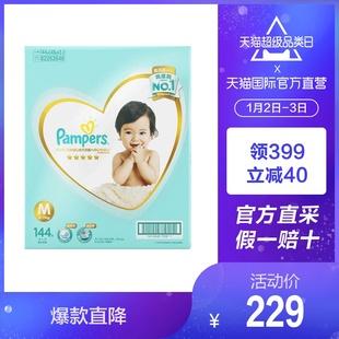 直营日本Pampers帮宝适进口一级婴儿纸尿裤尿不湿M144