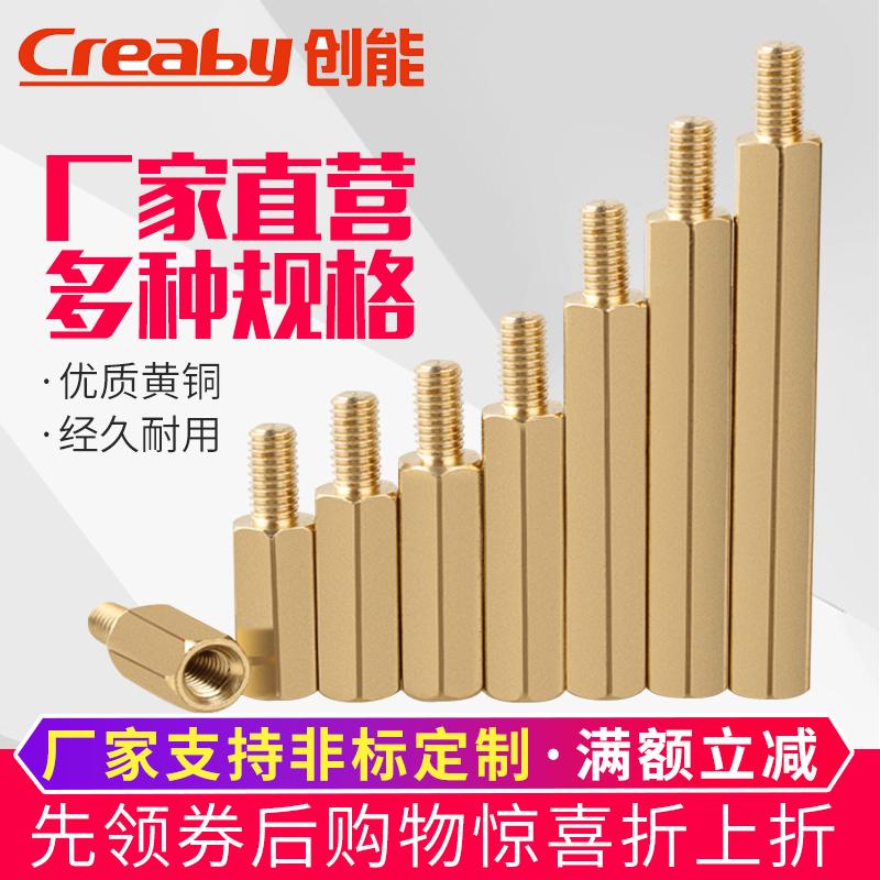 单头六角铜柱M3铜螺柱机箱主板螺丝电路板接线柱单通六角隔离柱M4