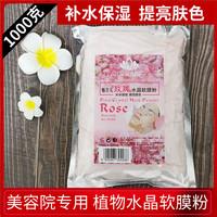 1000克玫瑰花瓣水晶软膜粉美容院专用孕妇补水保湿修复控油面膜粉