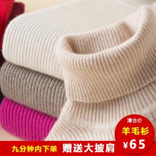 高领毛衣女2018秋冬季套头百内搭短款加厚针织打底羊毛衫
