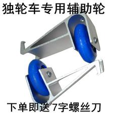 电动独轮车学习辅助轮IPS自平衡学习轮平衡车通用配件铝合金