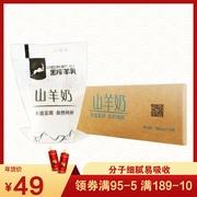 黑羚鲜羊奶液态高钙营养非纯山羊奶透明袋新鲜整箱袋装180ml12袋