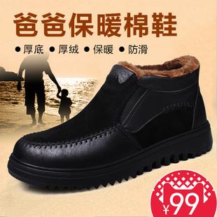 老北京布鞋男士棉鞋冬季中老年软底防滑老人加厚加绒保暖爸爸老头