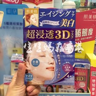 日本Kracie嘉娜宝肌美精超渗透补水保湿美白立体3D面膜4片 盒