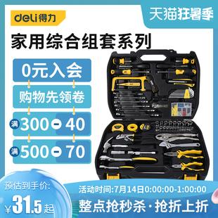 得力五金工具箱套装家用多功能电工家庭日常用维修螺丝刀钳子组合