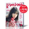 2019年1月mina米娜杂志 2019年1月服饰 时尚杂志服装穿衣搭配期刊瑞丽米娜昕薇类畅销图书