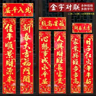 猪年春联过年对联2019年春节新年装饰用品烫金纸质乔迁新居新春联