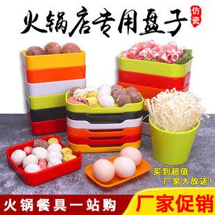 彩色仿瓷餐盘塑料烤肉盘子长方形菜盘自助餐盘韩式火锅盘家用菜盘