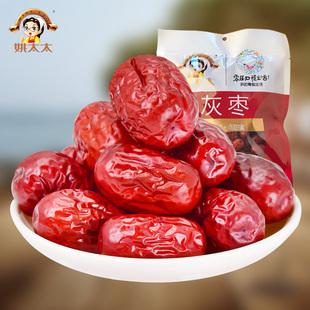 买一姚太太红枣灰枣454g核小肉厚特产非和田大枣零食