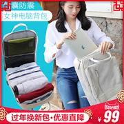 双肩电脑包女苹果macbook联想小新潮戴尔小米华硕笔记本 手提14寸 单肩背包大学生书包燃7旅行包